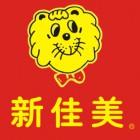 安溪新佳美快餐食品有限公司